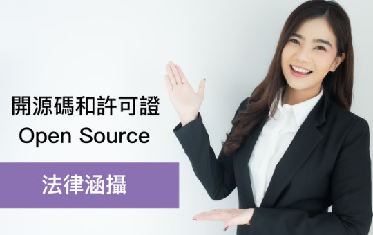 開源碼 Open Source 和開源碼許可證 License 的法律涵攝