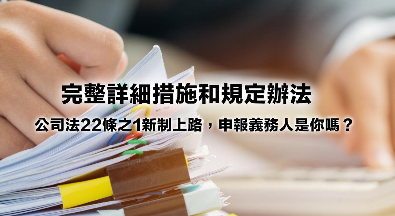 22條之1公司法新制重點,申報義務人是你嗎?完整資訊管理辦法