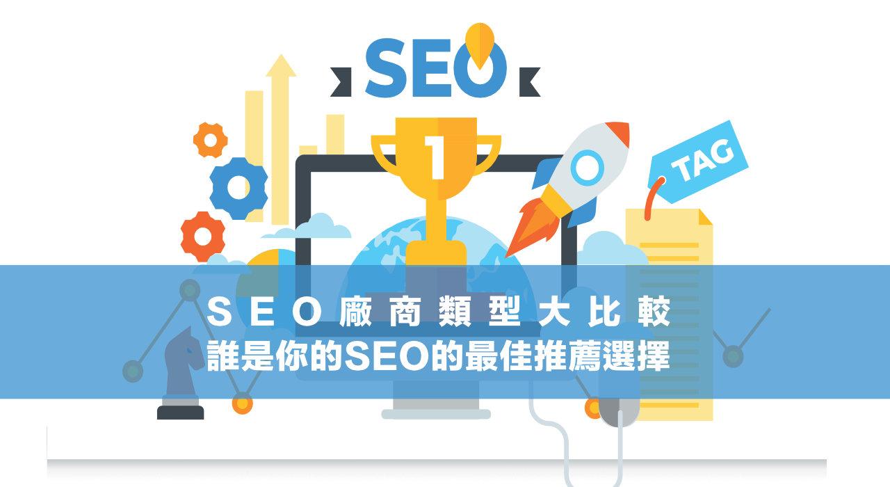 SEO廠商類型大比較,找出誰是你的SEO的最佳推薦選擇