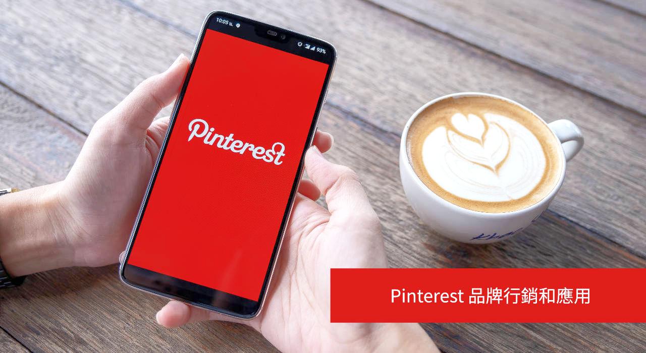 最豐富的Pinterest品牌行銷,企業、設計師、部落客都喜歡的實用教學