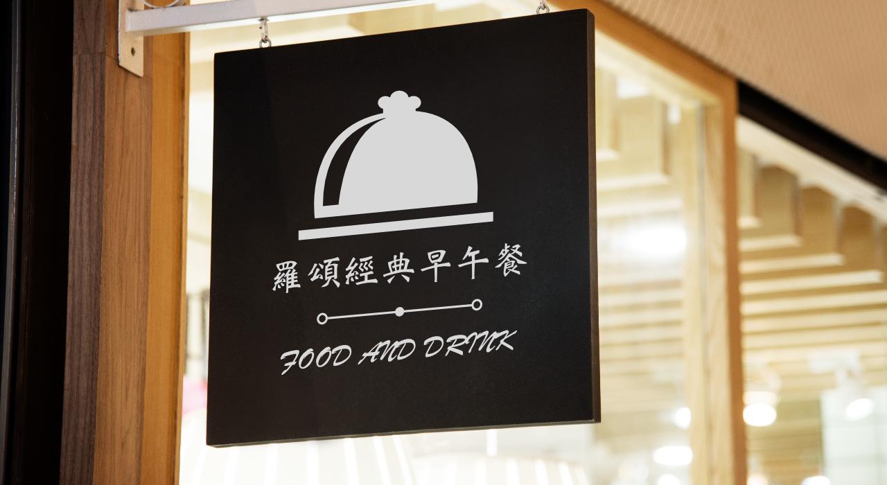 【餐廳選址】老闆最重要決定,選擇店面位置時要考慮的10件事