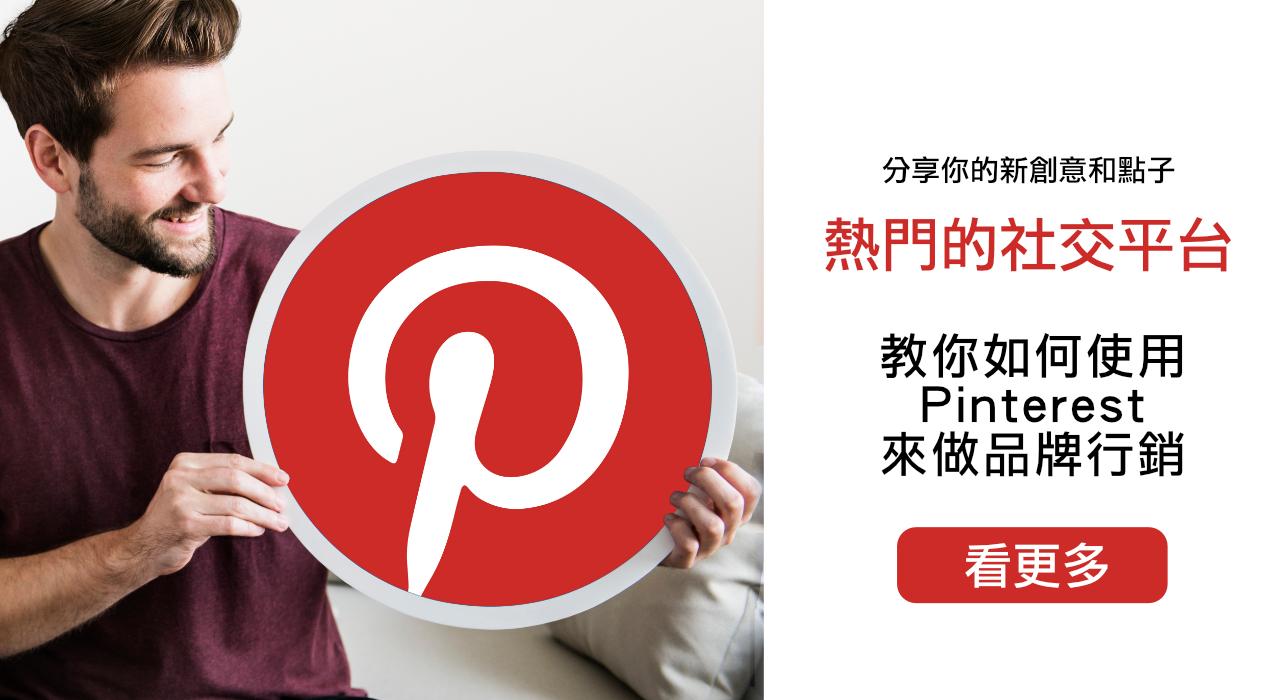 最熱門的Pinterest介紹教學,行銷優勢和實際玩法一次學會
