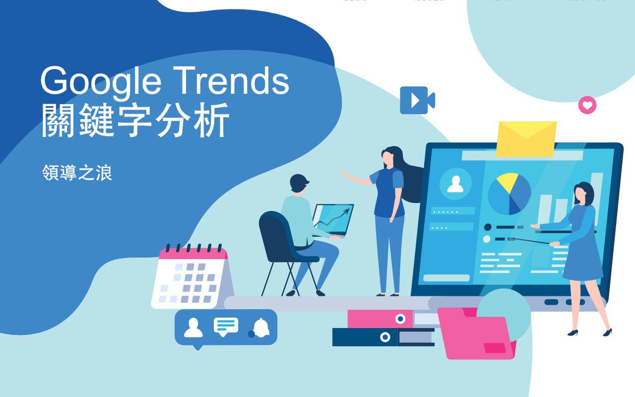 【實戰】一定要知道的Google Trends關鍵字分析技巧