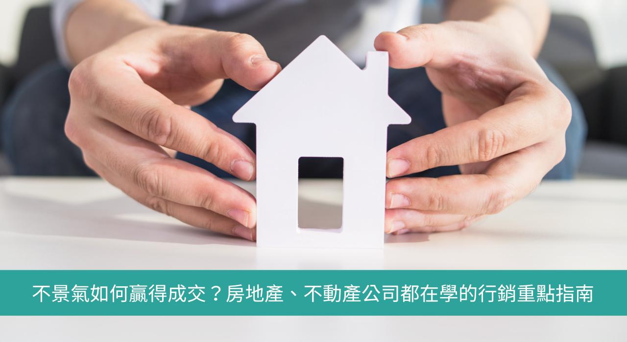 【趨勢指標】不景氣如何贏得成交?房地產、不動產公司都在學的行銷重點指南