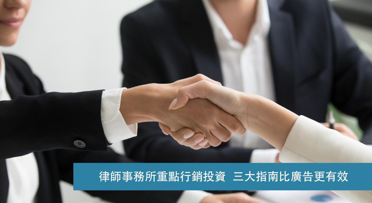 律師事務所重點行銷投資  三大指南比廣告更有效