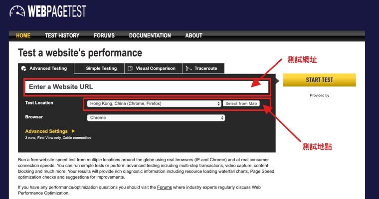 webpagetest 網頁速度測試