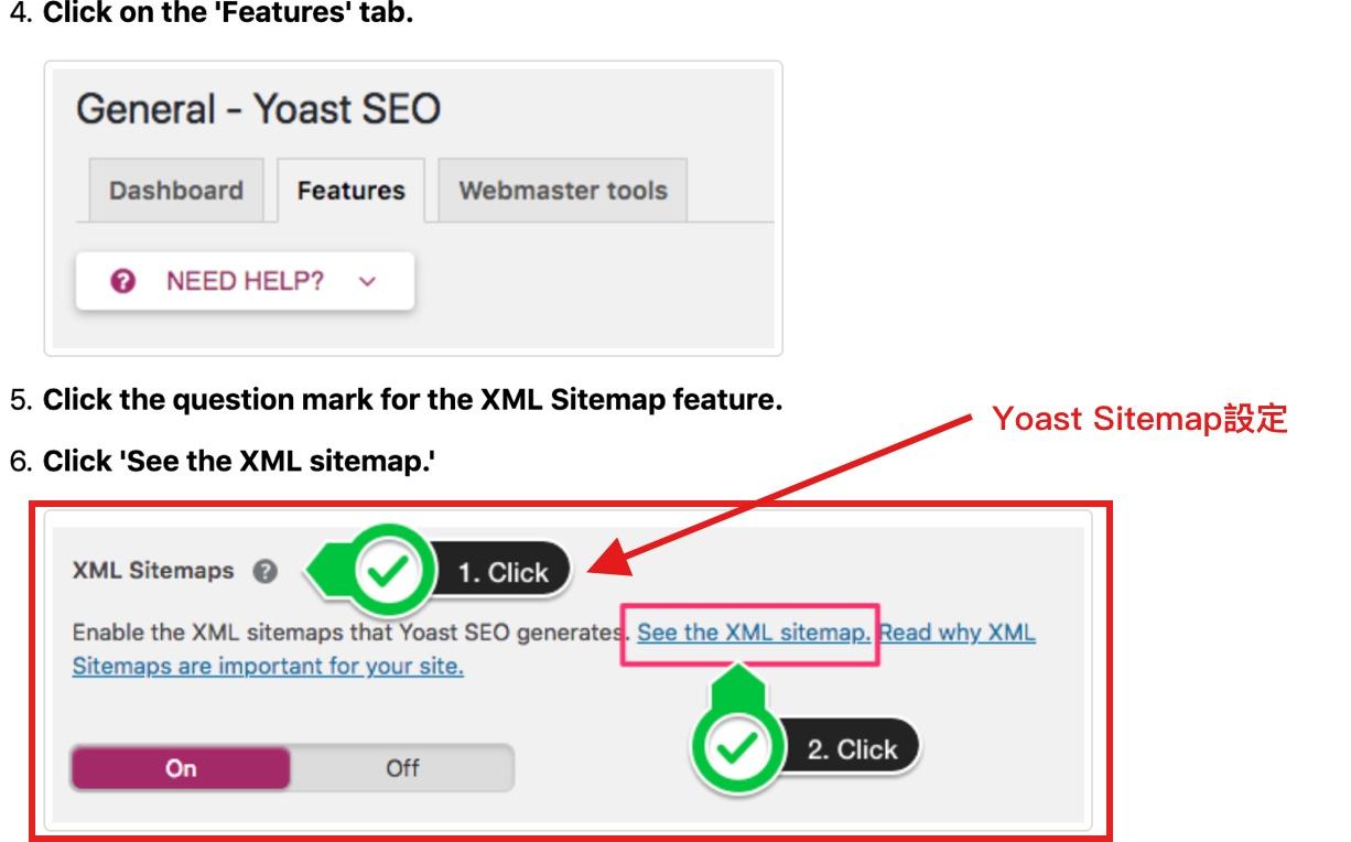 Yoast SEO 自動 Sitemap