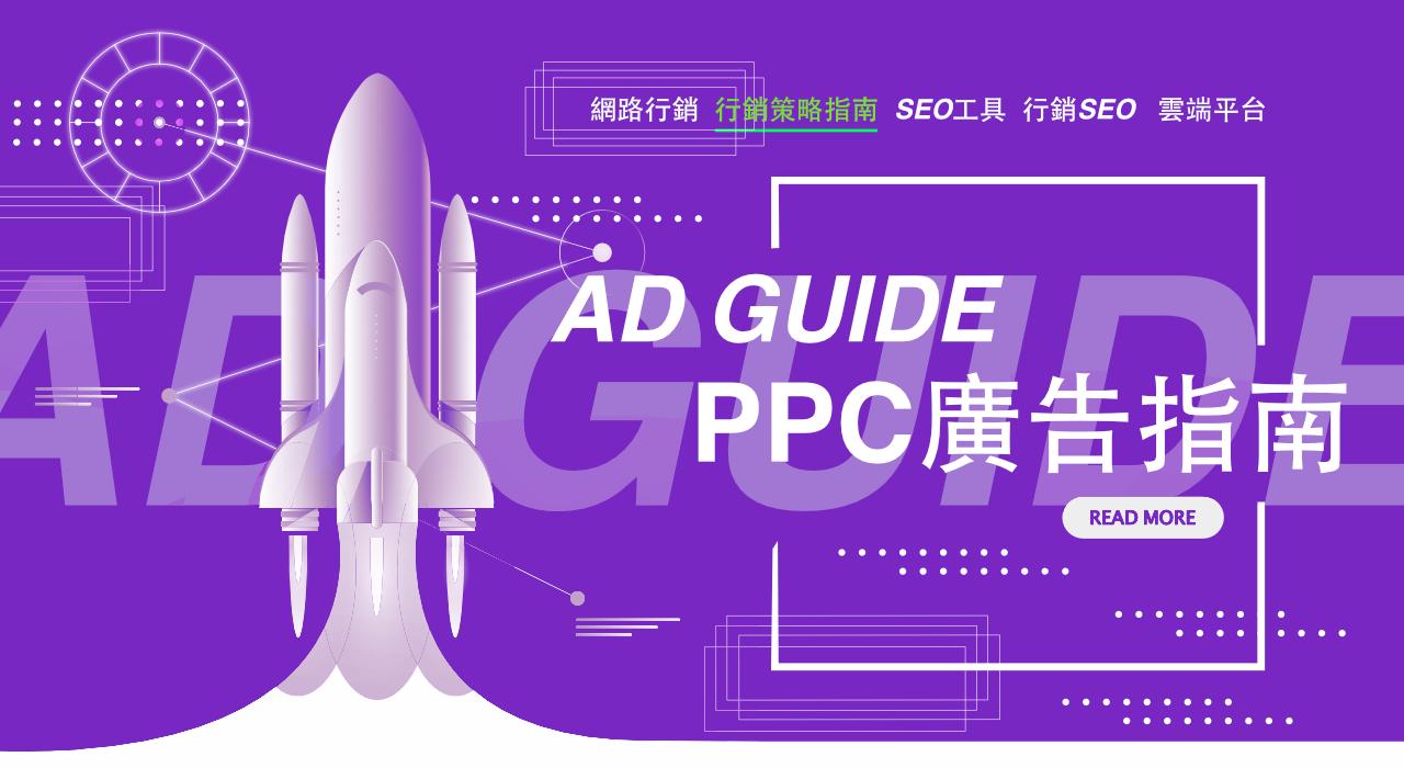 網路行銷策略指南